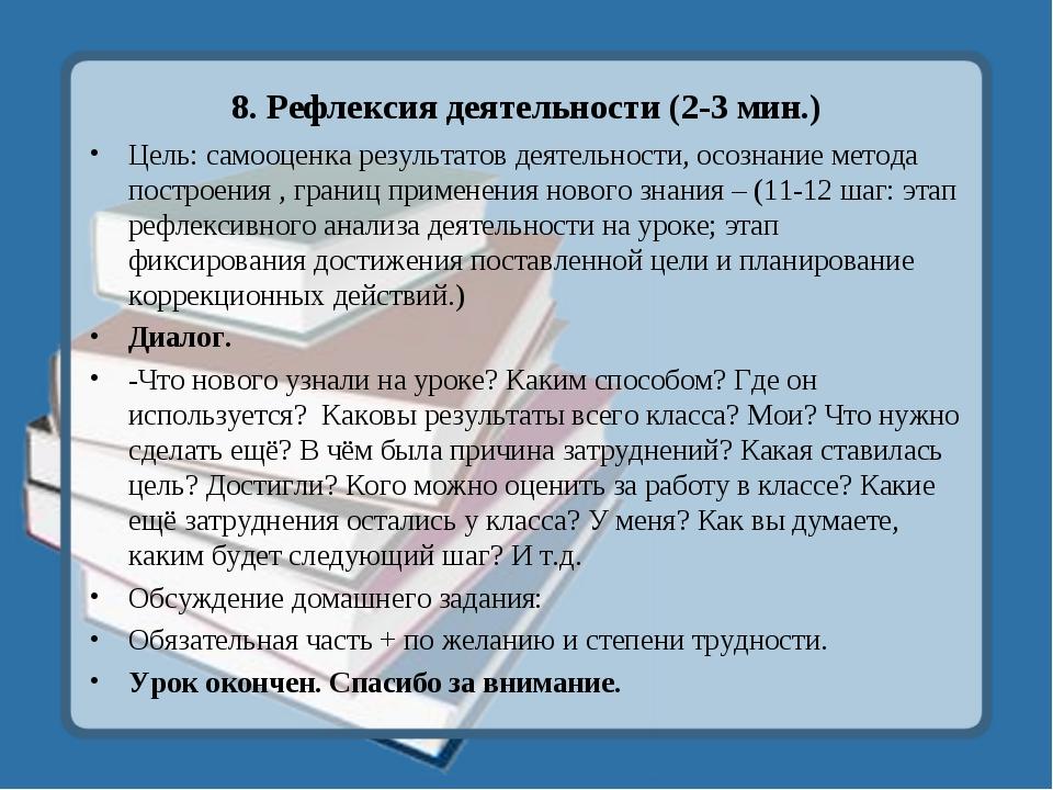 8. Рефлексия деятельности (2-3 мин.) Цель: самооценка результатов деятельност...