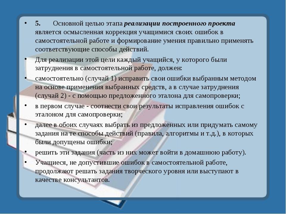 5.Основной целью этапа реализации построенного проекта является осмысленная...