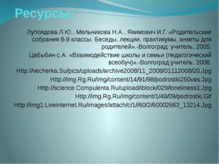 Ресурсы: Лупоядова Л.Ю., Мельникова Н.А., Якимович И.Г. «Родительские собрани