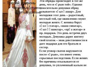 Қыз қашар «Қыз қашар» - знакомство невесты с женихом. Первый приезд к невест