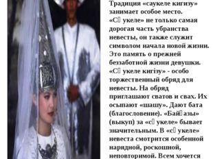 Сәукеле кигізу «Сәукеле кигізу» (букв.сәукеле – головной убор невесты, кигізу