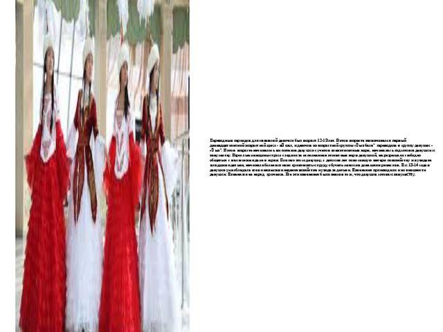 Переходным периодом для казахской девочки был возраст 12-13 лет. В этом возра...