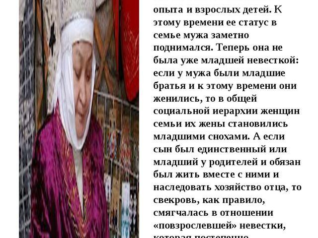 Переход в возрастную группу сары қарын, что значит «женщина в годах (много р...