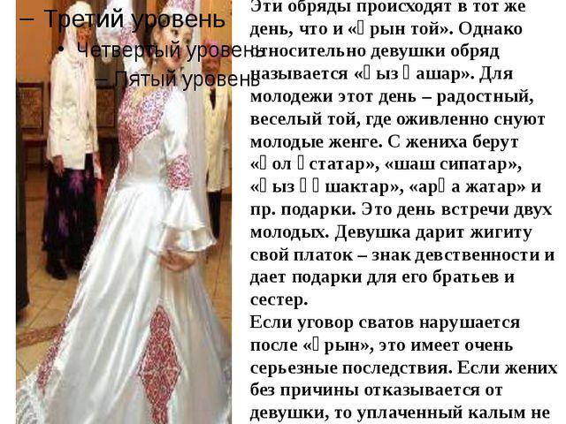 Қыз қашар «Қыз қашар» - знакомство невесты с женихом. Первый приезд к невест...