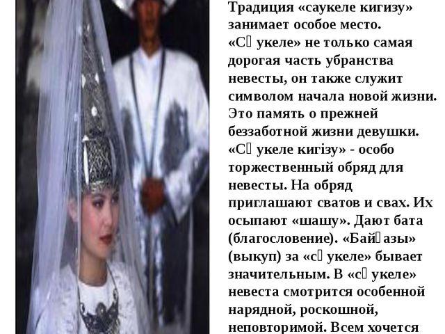 Сәукеле кигізу «Сәукеле кигізу» (букв.сәукеле – головной убор невесты, кигізу...