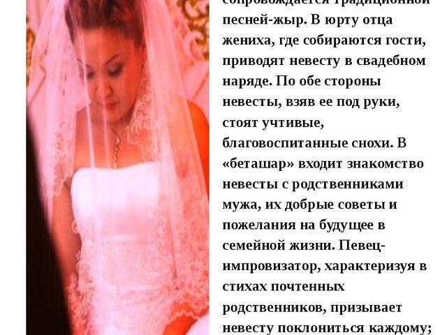 Поздравления от родственников невесте