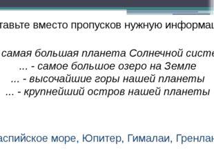 Вставьте вместо пропусков нужную информацию Каспийское море, Юпитер, Гималаи,