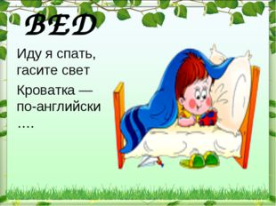 BED Иду я спать, гасите свет Кроватка — по-английски ….