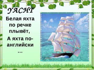 YACHT Белая яхта по речке плывёт, А яхта по-английски …