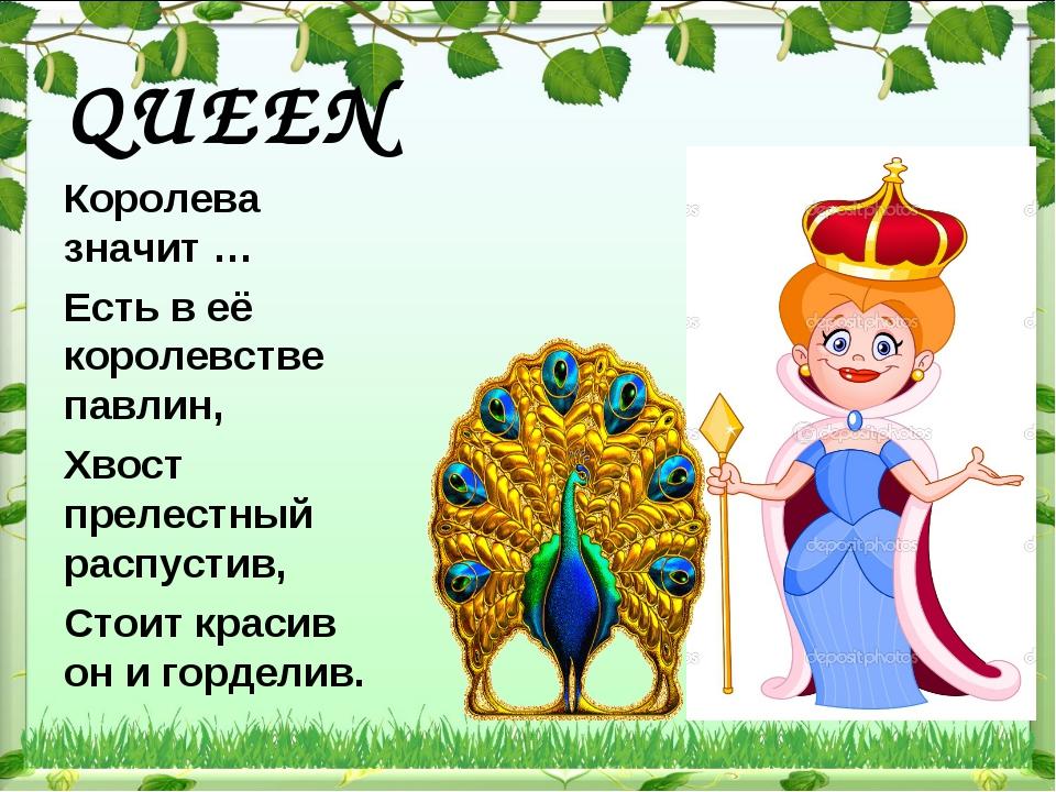 QUEEN Королева значит … Есть в её королевстве павлин, Хвост прелестный распус...