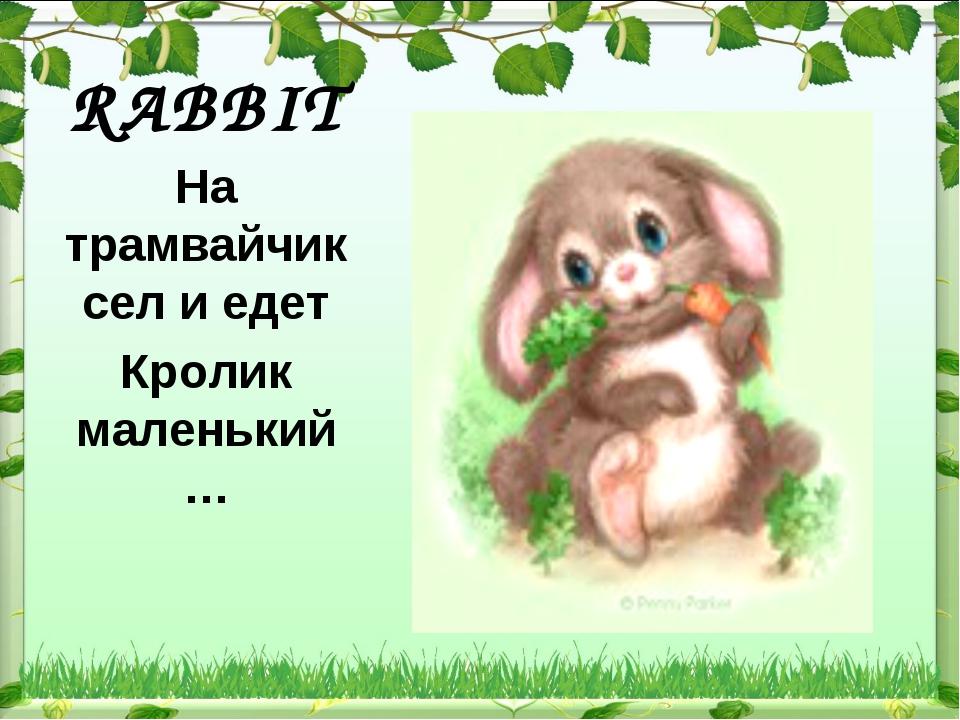 RABBIT На трамвайчик сел и едет Кролик маленький …