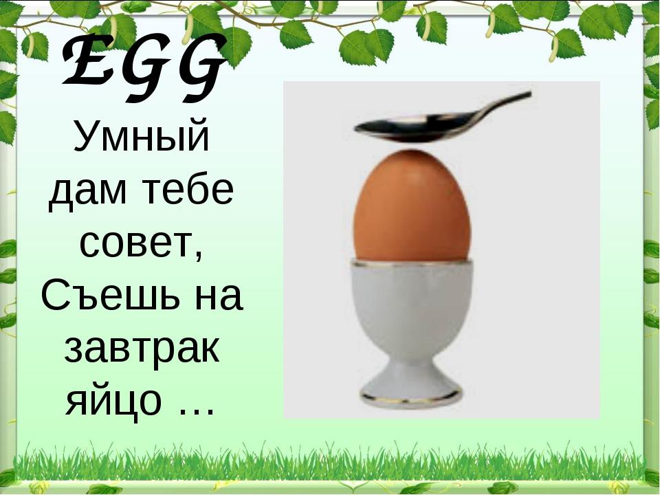 EGG Умный дам тебе совет, Съешь на завтрак яйцо …