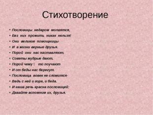 Стихотворение Пословицы недаром молвятся, Без них прожить никак нельзя!
