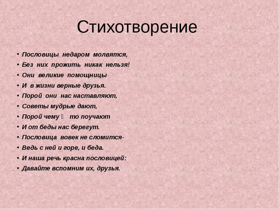 Стихотворение Пословицы недаром молвятся, Без них прожить никак нельзя!...