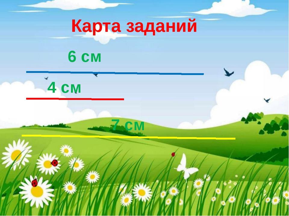 Карта заданий 6 см 4 см 7 см