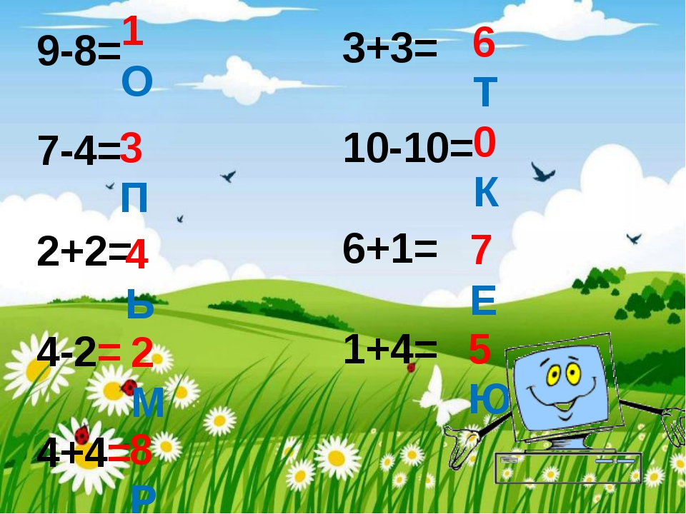 9-8= 7-4= 2+2= 4-2= 4+4= 1 О 3+3= 10-10= 6+1= 1+4= 3 П 4 Ь 2 М 8 Р 6 Т 0 К 7...