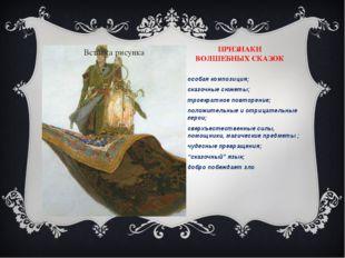 ПРИЗНАКИ ВОЛШЕБНЫХ СКАЗОК особая композиция; сказочные сюжеты; троекратное по