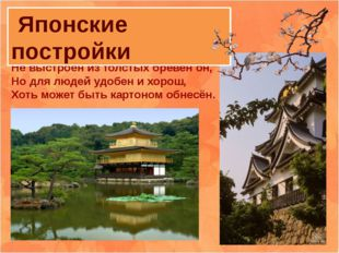 Японский дом на русский не похож Не выстроен из толстых брёвен он, Но для люд