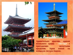 Удивительно красиво здание японского храма - ПАГОДА с причудливо загнутыми кр