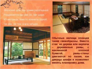 Обычные жилища японцев также своеобразны. Вместо стен из дерева или кирпича –