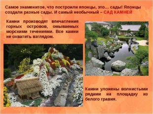 Самое знаменитое, что построили японцы, это… сады! Японцы создали разные сады