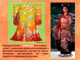 Крой кимоно предельно прост. На полное женское кимоно уходит от 9 до 12 метро