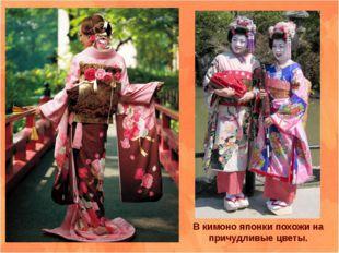 Кимоно в Японии носили все. Его выбирали, не примеряя как европейское платье,