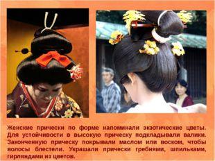 Косметикой пользовались все японцы. Этикет императорского дворца обязывал все