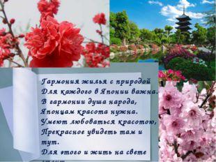 Праздник цветения сакуры САКУРА - национальный символ Японии, которому посвя