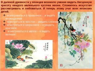 В далекой древности у японцев возникло умение видеть бесценную красоту каждог