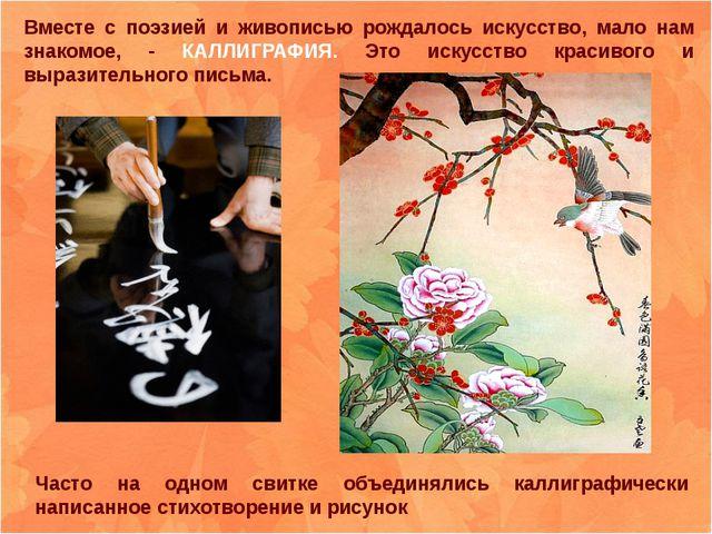 Вместе с поэзией и живописью рождалось искусство, мало нам знакомое, - КАЛЛИГ...