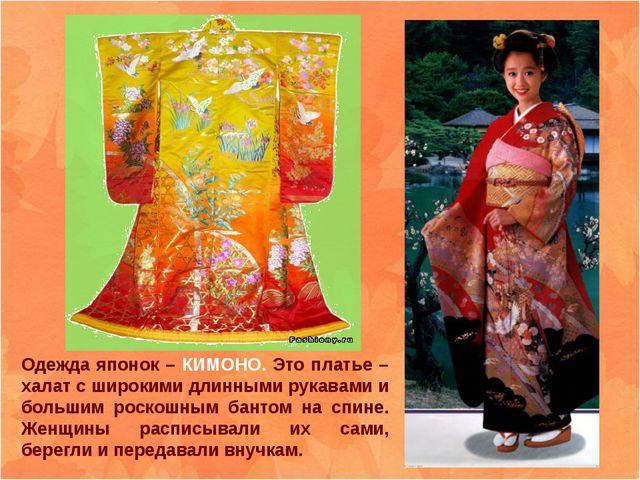 Крой кимоно предельно прост. На полное женское кимоно уходит от 9 до 12 метро...