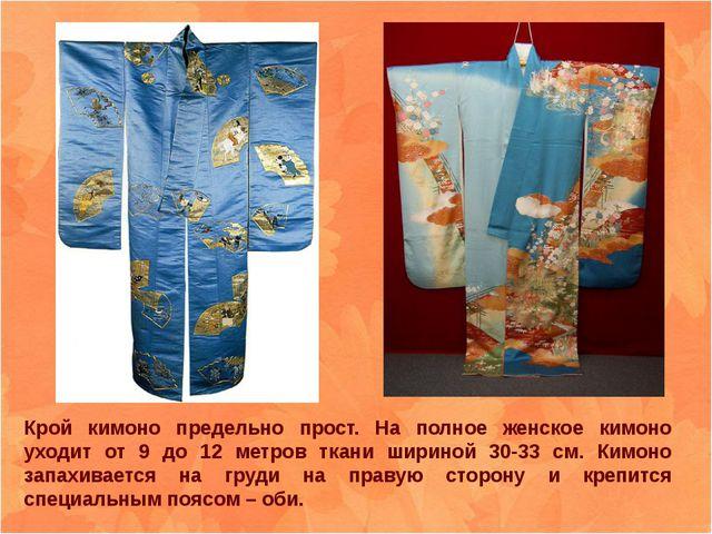 В кимоно японки похожи на причудливые цветы.