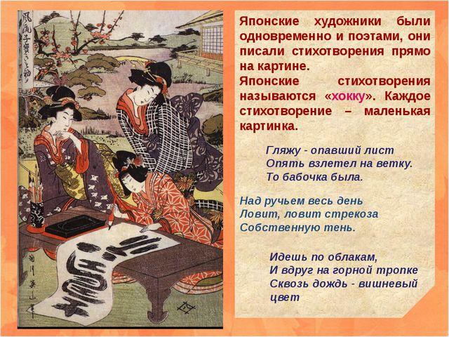 Японские художники были одновременно и поэтами, они писали стихотворения прям...