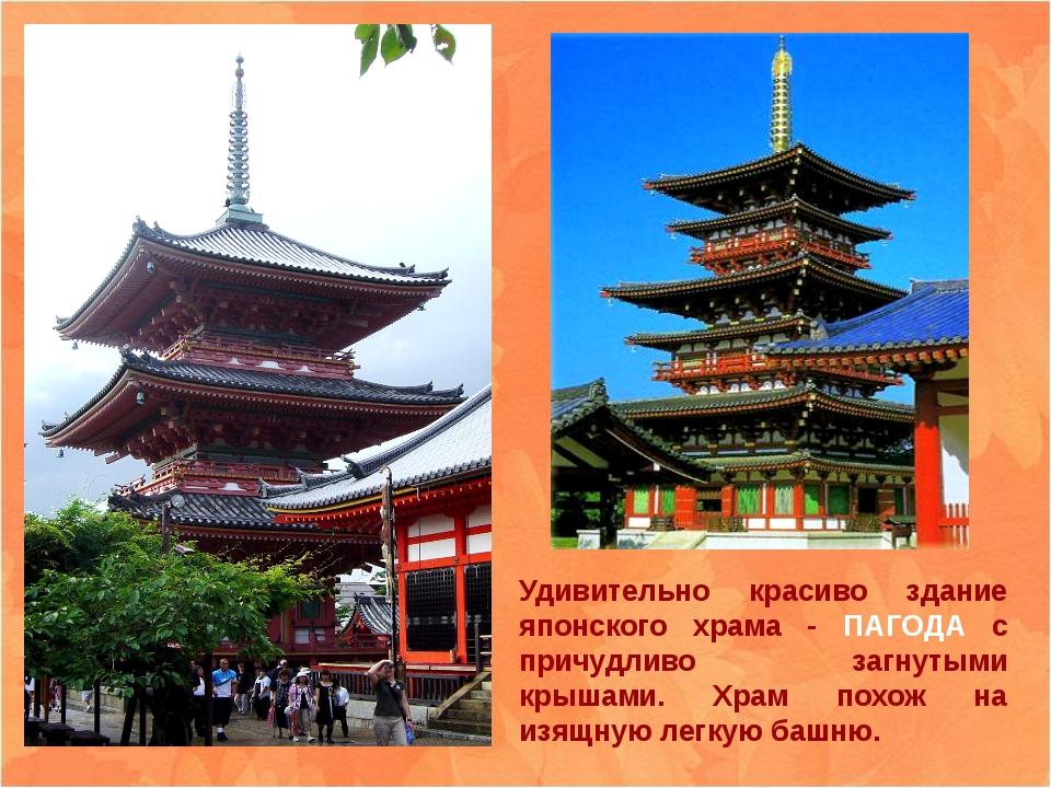 Удивительно красиво здание японского храма - ПАГОДА с причудливо загнутыми кр...