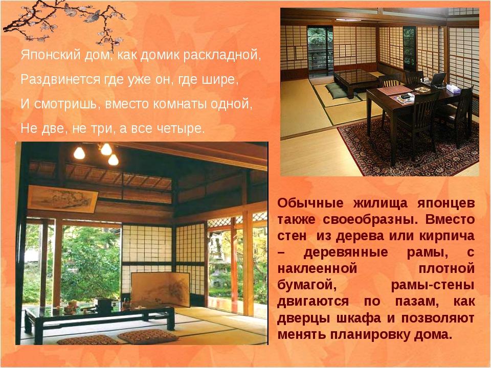 Обычные жилища японцев также своеобразны. Вместо стен из дерева или кирпича –...