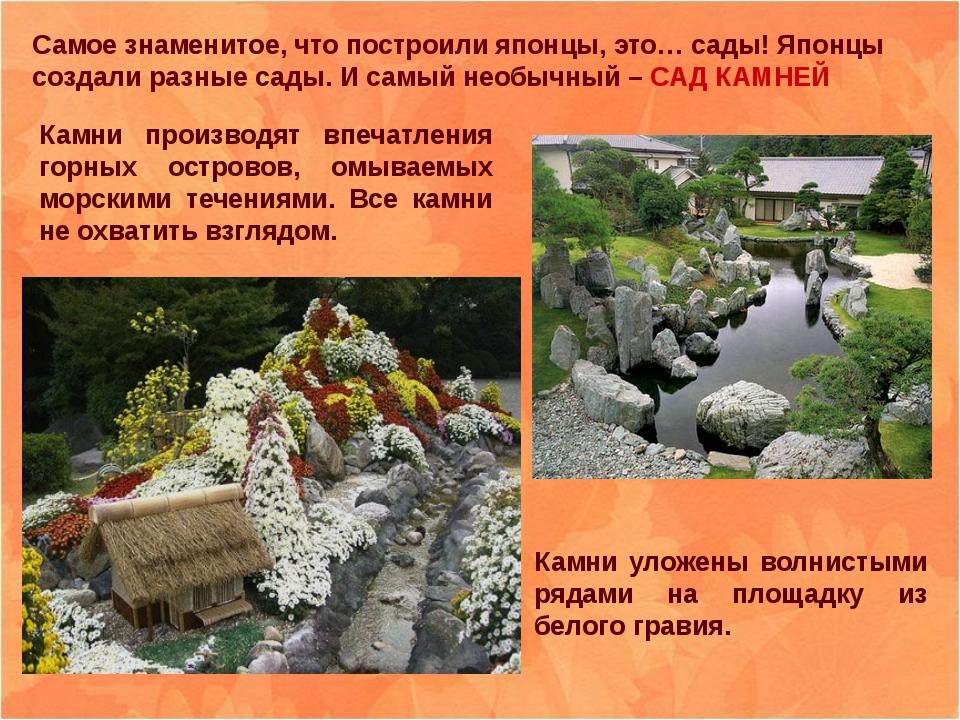 Самое знаменитое, что построили японцы, это… сады! Японцы создали разные сады...