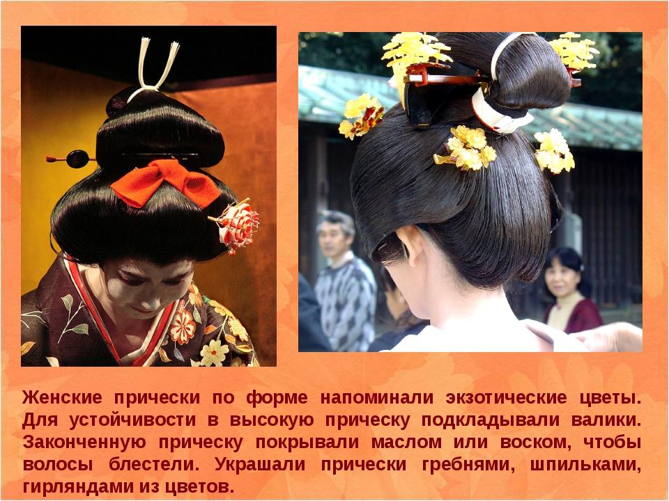 Косметикой пользовались все японцы. Этикет императорского дворца обязывал все...