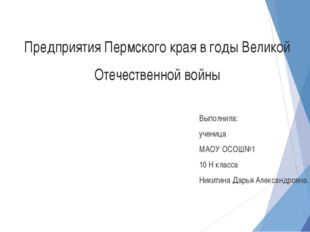 Выполнила: ученица МАОУ ОСОШ№1 10 Н класса Никитина Дарья Александровна. Пред