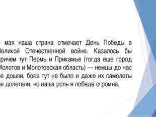 9 мая наша страна отмечает День Победы в Великой Отечественной войне. Казалос