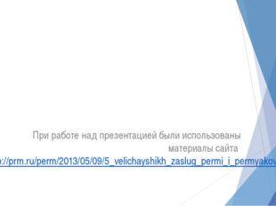 При работе над презентацией были использованы материалы сайта http://prm.ru/