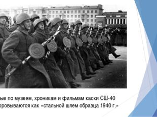 Знакомые по музеям, хроникам и фильмам каски СШ-40 расшифровываются как «стал
