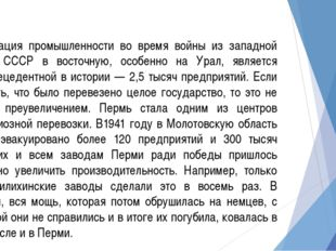 Эвакуация промышленности во время войны из западной части СССР в восточную, о