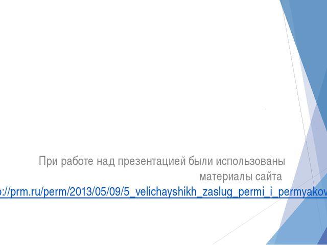 При работе над презентацией были использованы материалы сайта http://prm.ru/...