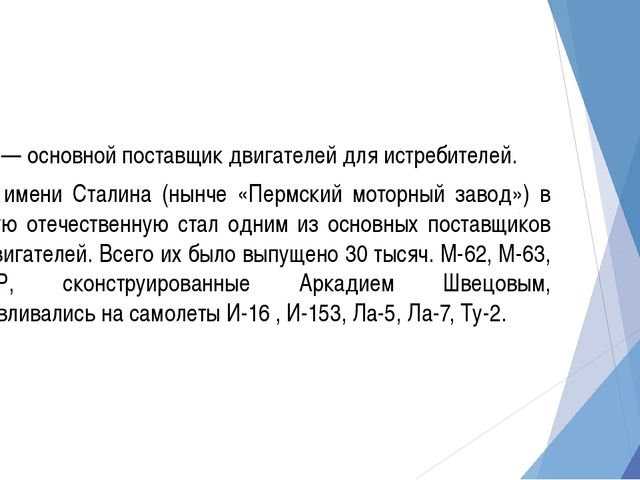 Пермь — основной поставщик двигателей для истребителей. Завод имени Сталина (...