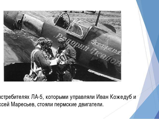 На истребителях ЛА-5, которыми управляли Иван Кожедуб и Алексей Маресьев, сто...