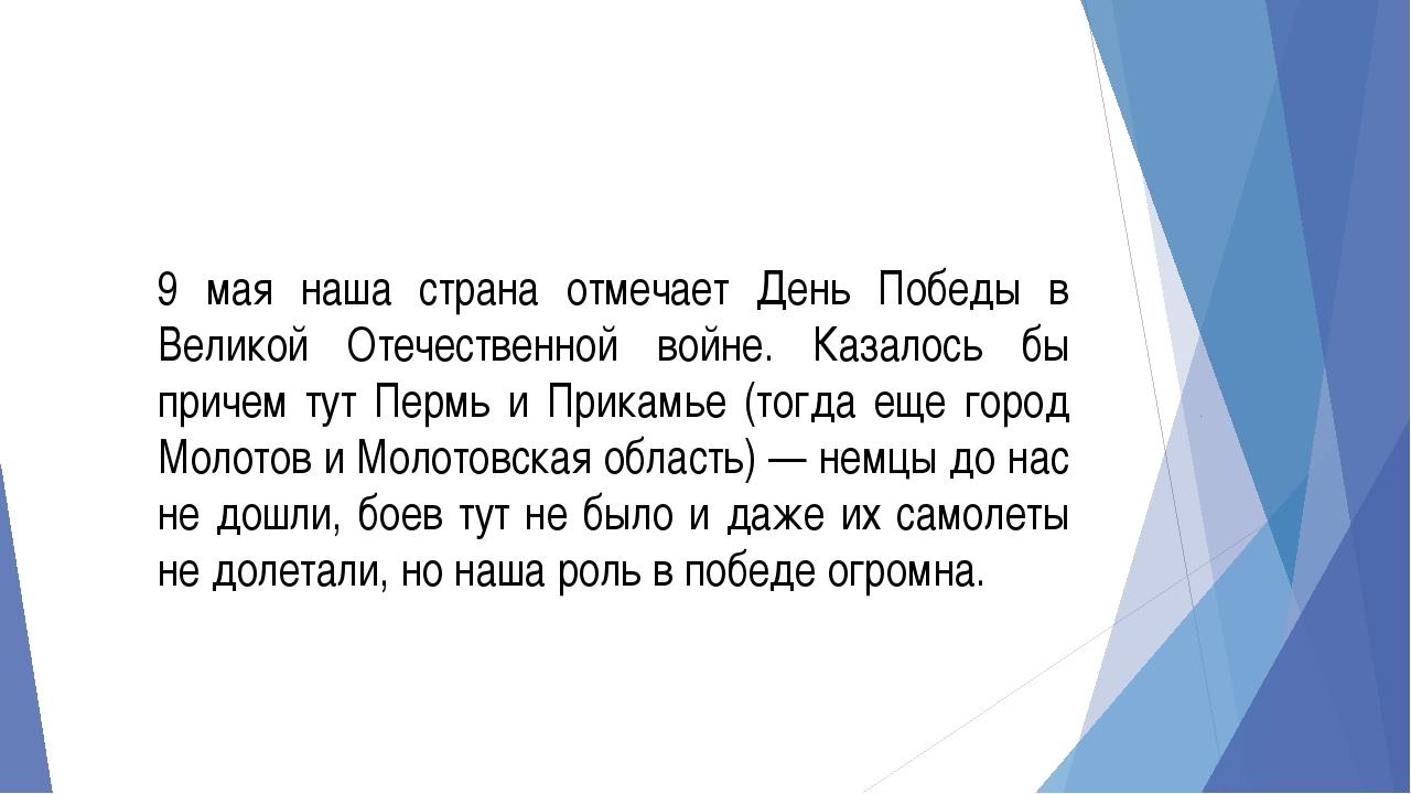9 мая наша страна отмечает День Победы в Великой Отечественной войне. Казалос...