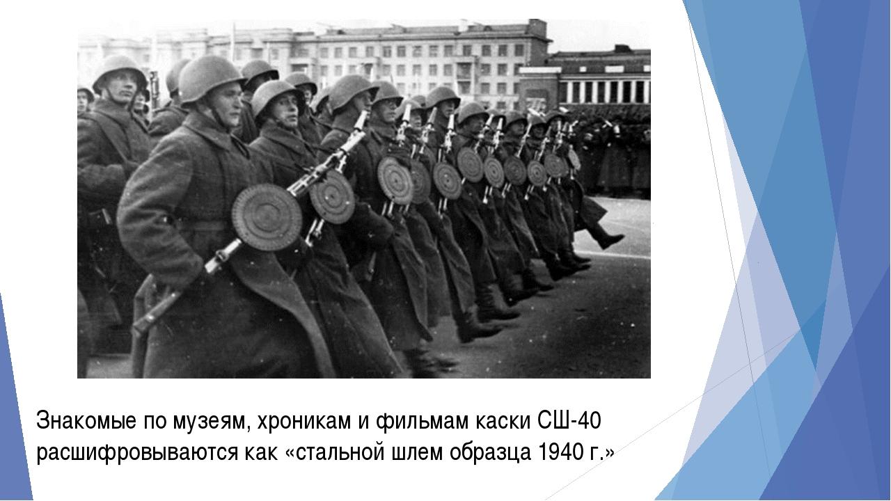 Знакомые по музеям, хроникам и фильмам каски СШ-40 расшифровываются как «стал...