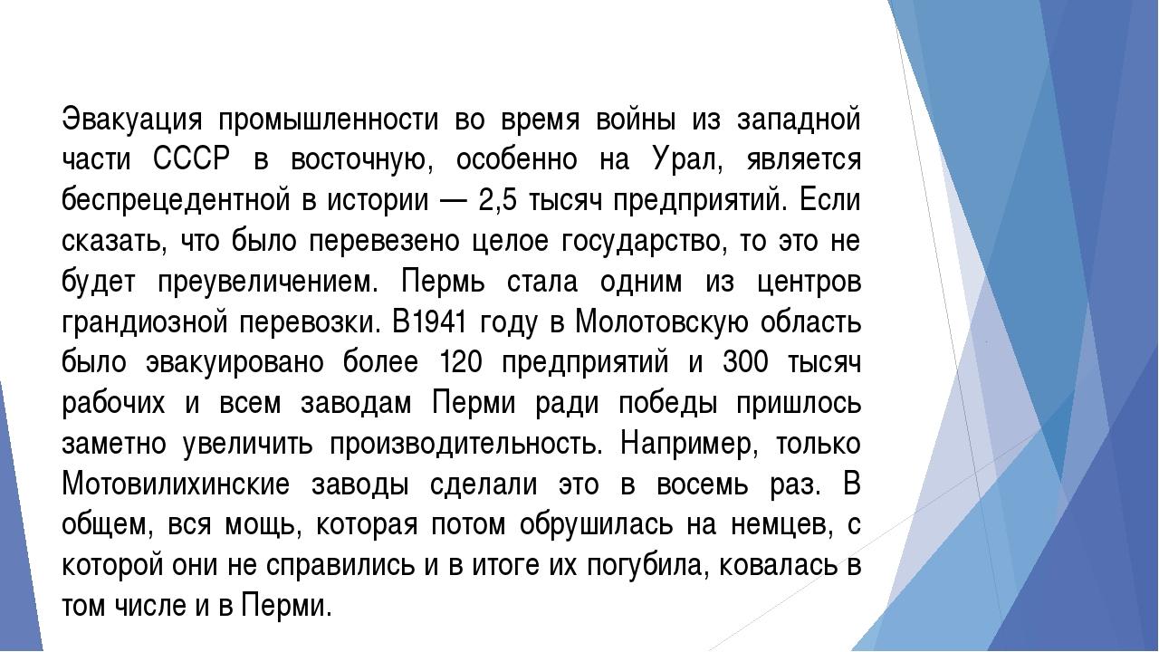 Эвакуация промышленности во время войны из западной части СССР в восточную, о...
