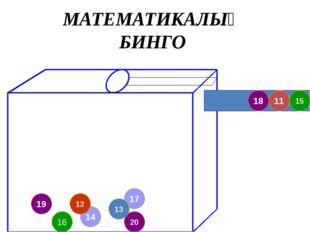14 19 12 17 20 13 16 15 11 18 МАТЕМАТИКАЛЫҚ БИНГО